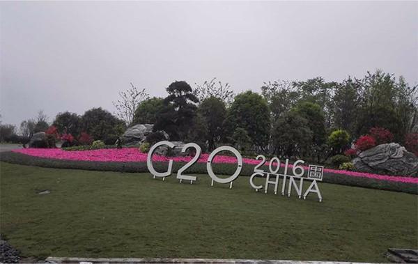 杭州G20峰会