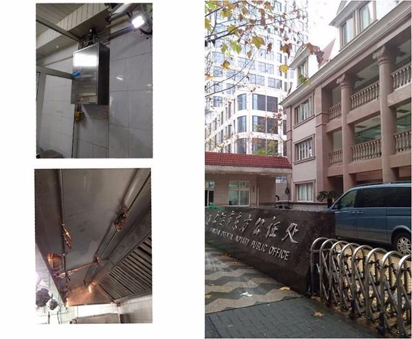 上海市东方公证处